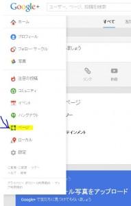 google+企業ページ制作方法2