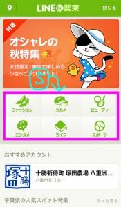 LINE@操作方法5