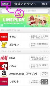 LINE@操作方法3