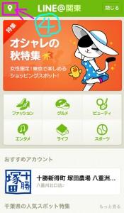 LINE@操作方法4
